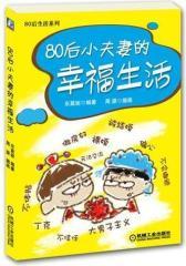 80后小夫妻的幸福生活(Q版插图捧腹搞笑,如果你处在婚姻的迷茫期,不妨翻翻这本书,或许它就是那条通向罗马的金光大道。 )(试读本)
