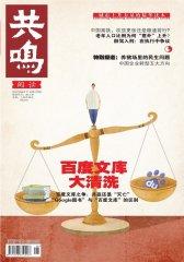 共鸣 月刊 2011年06期(电子杂志)(仅适用PC阅读)