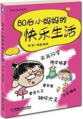 80后小妈妈的快乐生活(试读本)