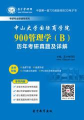 [3D电子书]圣才学习网·中山大学国际商学院900管理学(B)历年考研真题及详解(仅适用PC阅读)