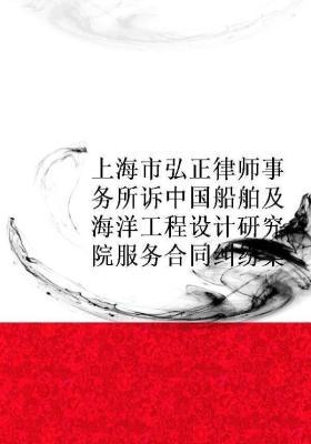 上海市弘正律师事务所诉中国船舶及海洋工程设计研究院服务合同纠纷案