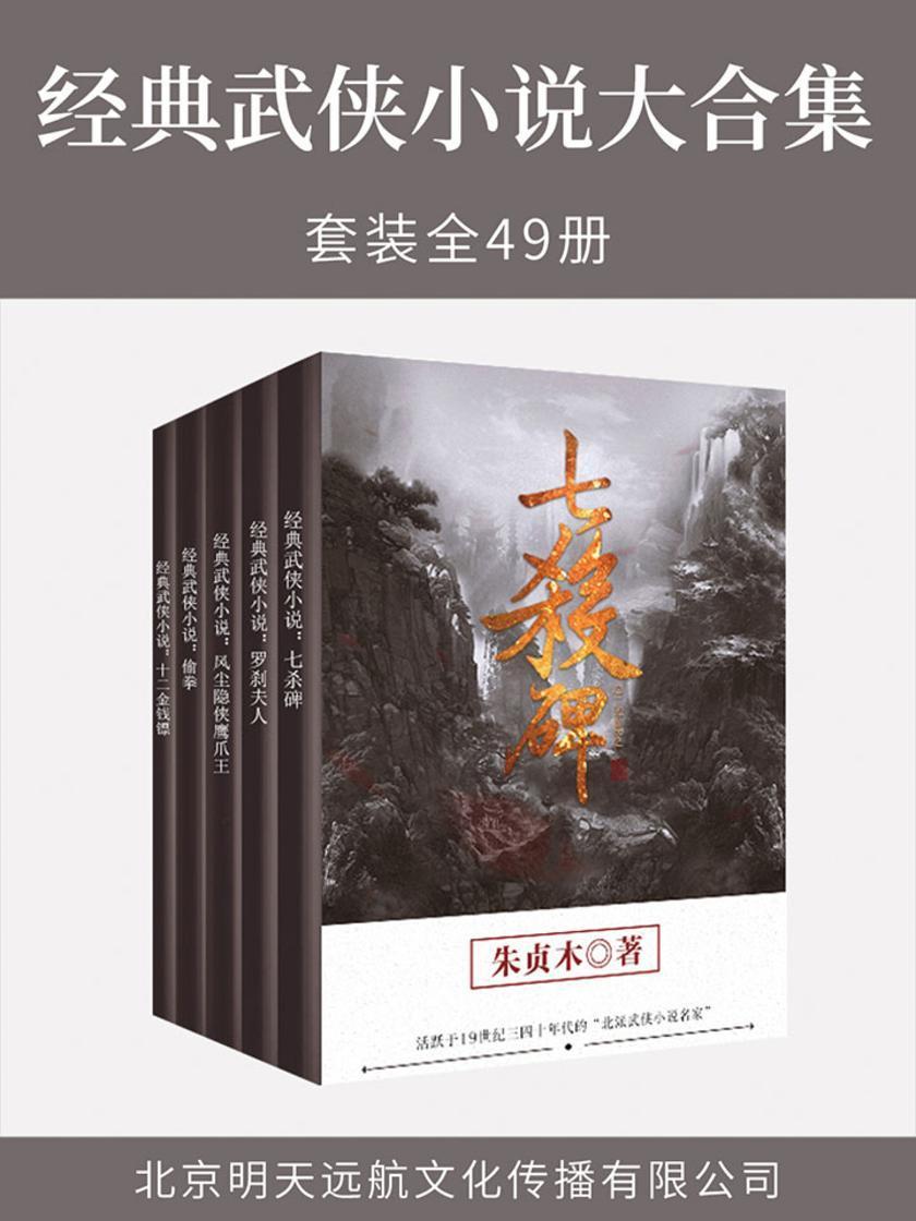 经典武侠小说大合集(全49册)