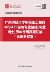 广东财经大学保险硕士教育中心435保险专业基础[专业硕士]历年考研真题汇编(含部分答案)