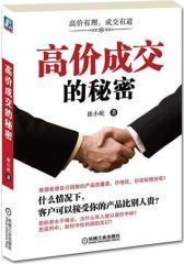 高价成交的秘密(高价成交有章可循,教你打造销售人员的不可替代性)(试读本)