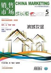 销售与市场·成长版 月刊 2011年05期(电子杂志)(仅适用PC阅读)