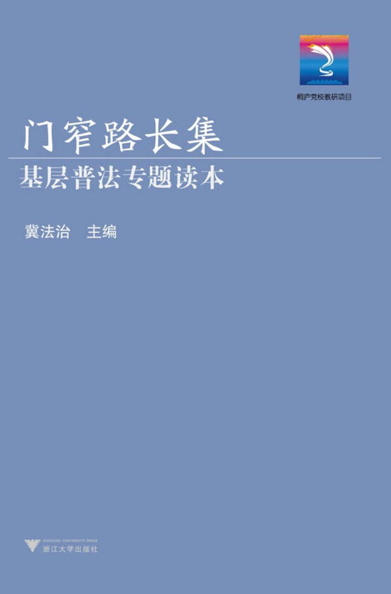 门窄路长集:基层普法专题读本(仅适用PC阅读)