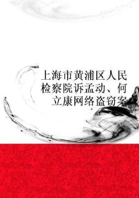 上海市黄浦区人民检察院诉孟动、何立康网络盗窃案