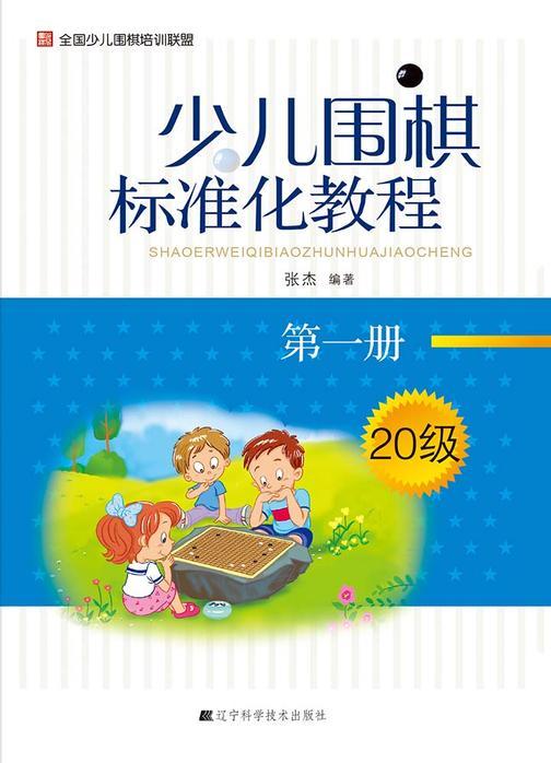 少儿围棋标准化教程(第一册)