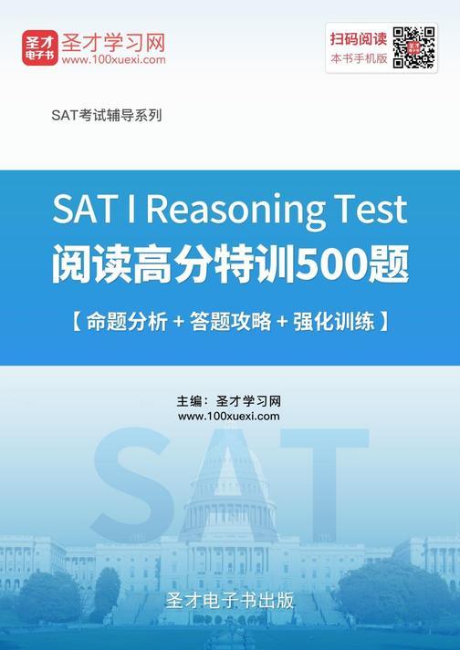 2017年SAT I Reasoning Test阅读高分特训500题【命题分析+答题攻略+强化训练】