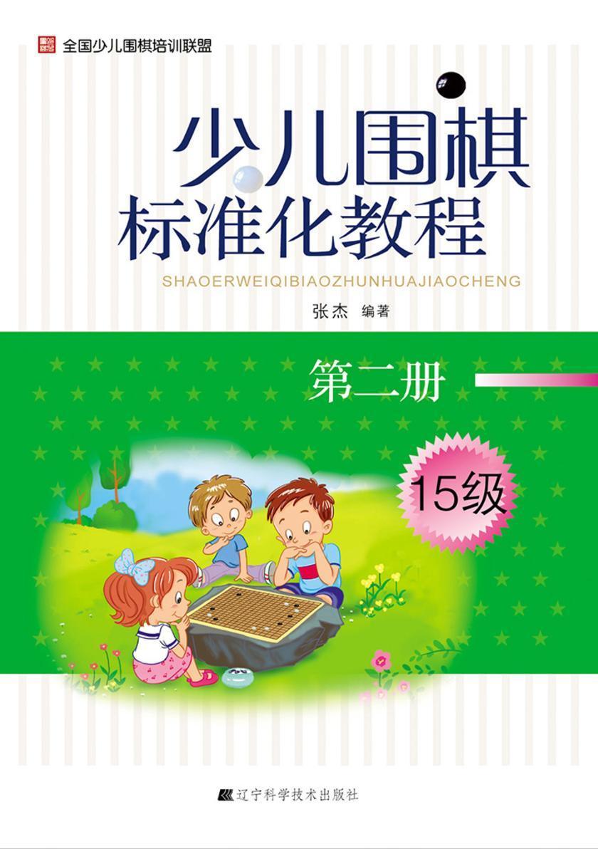 少儿围棋标准化教程(第二册)