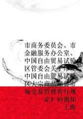 上海市商务委员会、上海市金融服务办公室、中国(上海)自由贸易试验区管委会关于印发《中国(上海)自由贸易试验区大宗商品现货市场交易管理暂行规定》的通知