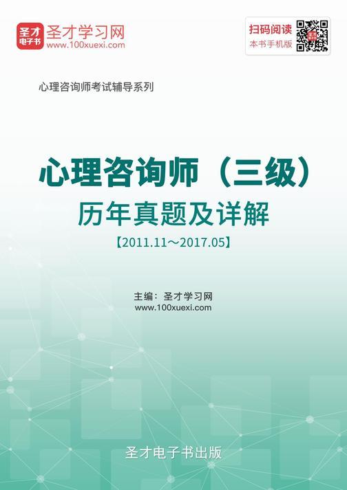 心理咨询师(三级)历年真题及详解【2011.11~2017.05】