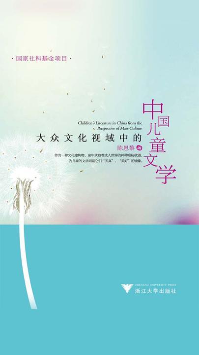 大众文化视域中的中国儿童文学