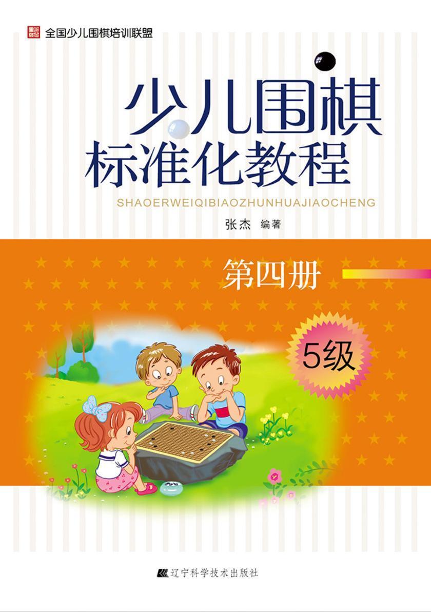 少儿围棋标准化教程(第四册)
