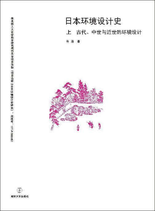 日本环境设计史(上   古代、中世与近世的环境设计)