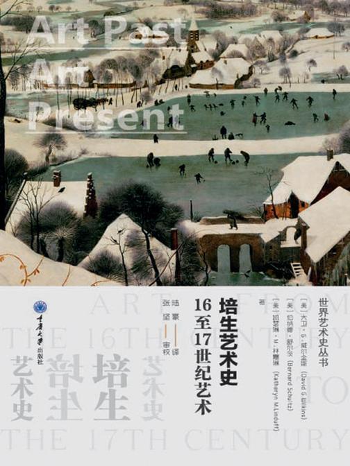 培生艺术史:16至17世纪艺术(世界艺术史丛书)