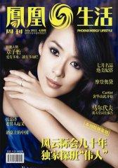凤凰生活 月刊 2011年07期(电子杂志)(仅适用PC阅读)