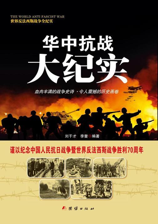 华中抗战大纪实