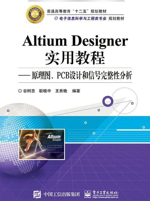 Altium Designer实用教程——原理图、PCB设计和信号完整性分析