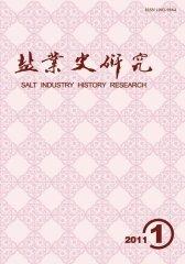 盐业史研究 季刊 2011年01期(电子杂志)(仅适用PC阅读)