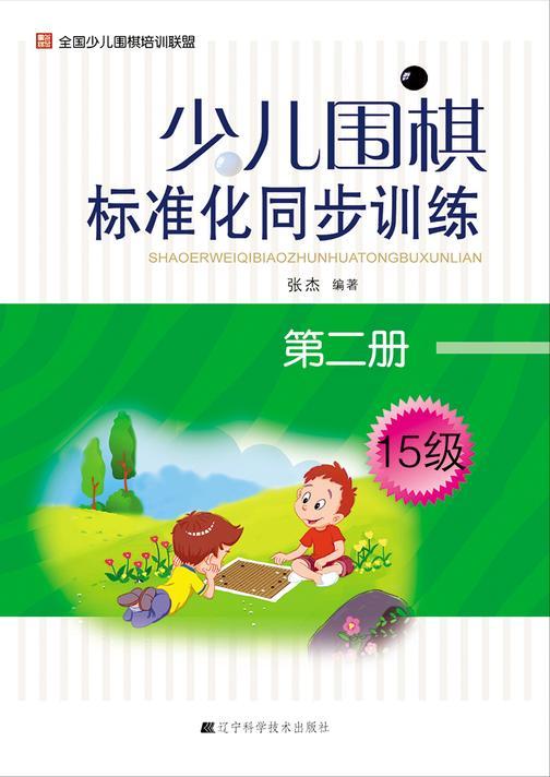 少儿围棋标准化同步训练(第二册)