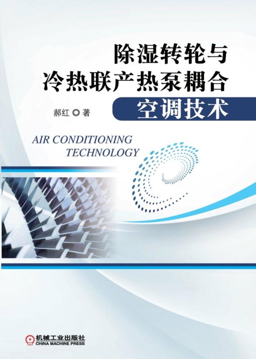 除湿转轮与冷热联产热泵耦合空调技术
