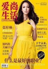 爱尚生活 月刊 2011年05期(电子杂志)(仅适用PC阅读)