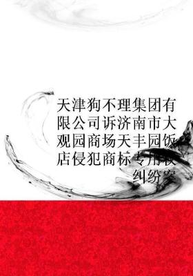天津狗不理集团有限公司诉济南市大观园商场天丰园饭店侵犯商标专用权纠纷案