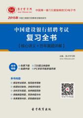 [3D电子书]圣才学习网·2015年中国建设银行招聘考试复习全书【核心讲义+历年真题详解】(仅适用PC阅读)