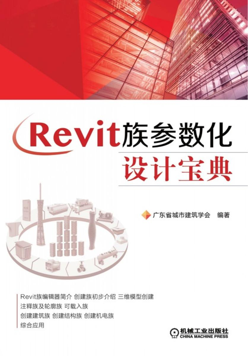 Revit族参数化设计宝典