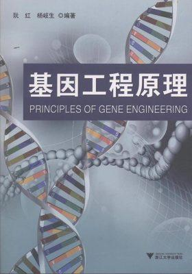 基因工程原理