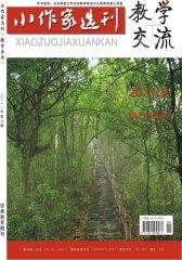 小作家选刊·教学交流(下旬) 月刊 2011年08期(电子杂志)(仅适用PC阅读)
