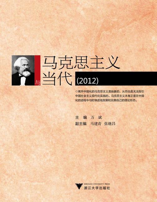 马克思主义与当代(2012)