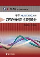 基于Xilinx FPGA的OFDM通信系统基带设计
