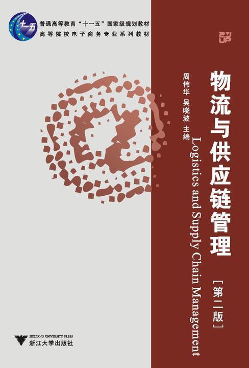 物流与供应链管理(第二版)