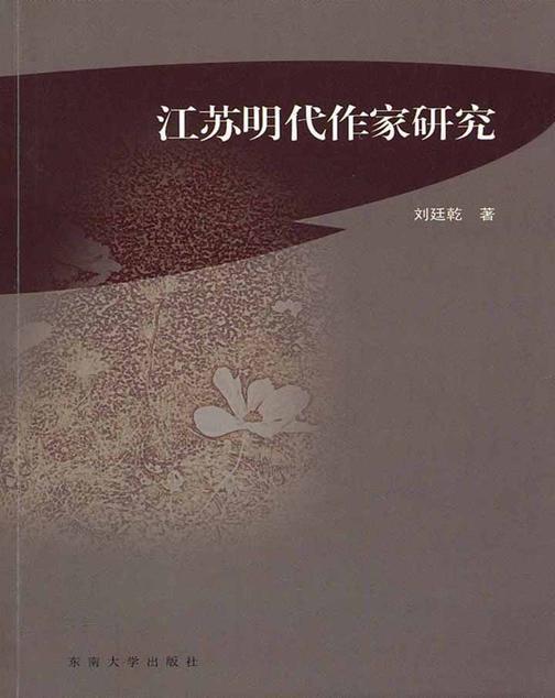 江苏明代作家研究
