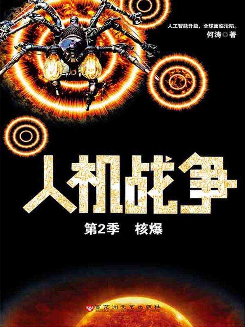 人机战争第2季:核爆