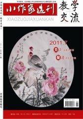 小作家选刊·教学交流(下旬) 月刊 2011年07期(电子杂志)(仅适用PC阅读)