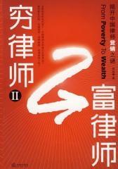 穷律师富律师2:揭开中国律师营销之谜