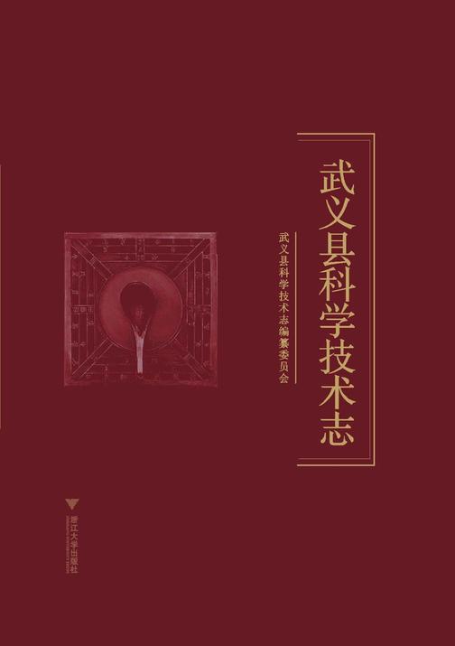 武义县科学技术志
