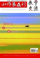 小作家选刊·教学交流(下旬) 月刊 2011年05期(电子杂志)(仅适用PC阅读)