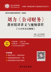 [3D电子书]圣才学习网·刘力《公司财务》教材精讲讲义与视频课程【16小时高清视频】(仅适用PC阅读)