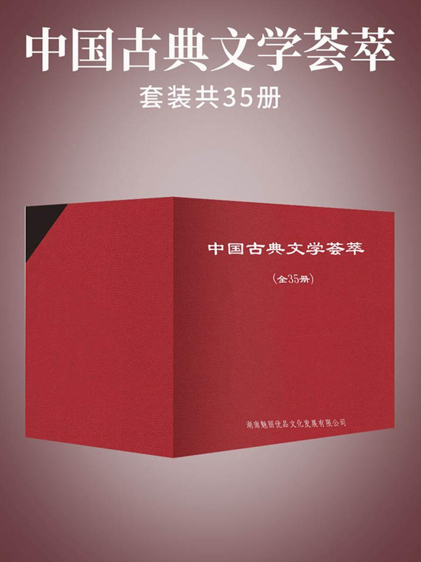 中国古典文学荟萃(全35册)