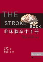 临床脑卒中手册