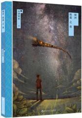"""银河铁道之夜(""""这一千年里你 喜欢的日本文学家""""名列第四的文学巨匠——宫泽贤治)(试读本)"""