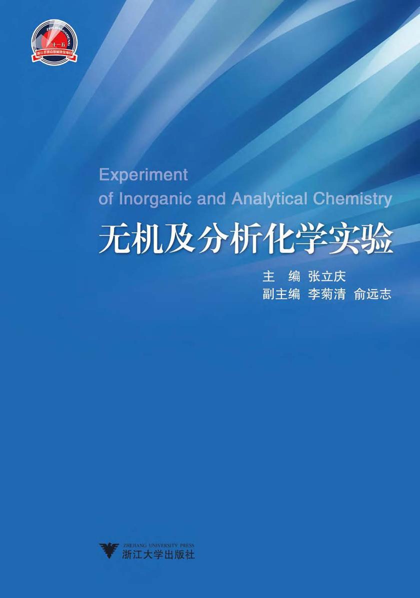 无机及分析化学实验(仅适用PC阅读)