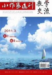 小作家选刊·教学交流(下旬) 月刊 2011年03期(电子杂志)(仅适用PC阅读)
