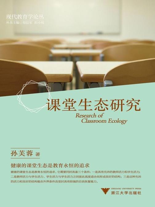 课堂生态研究