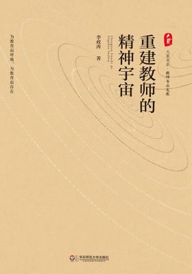 重建教师的精神宇宙(大夏书系)