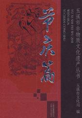 玉溪市非物质文化遗产丛书—节庆篇(试读本)
